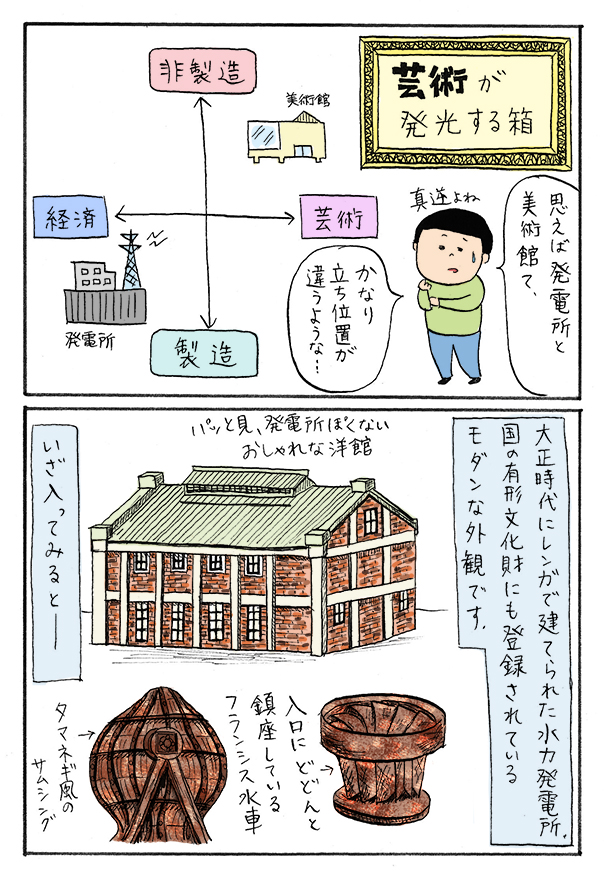 toyama03_01.jpg