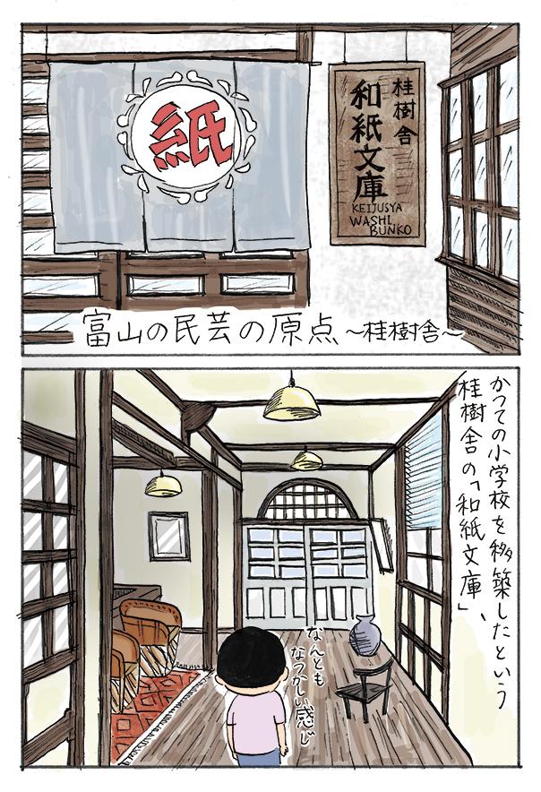 toyama10_01.jpg
