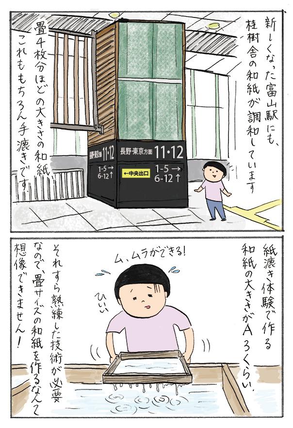 toyama10_04.jpg