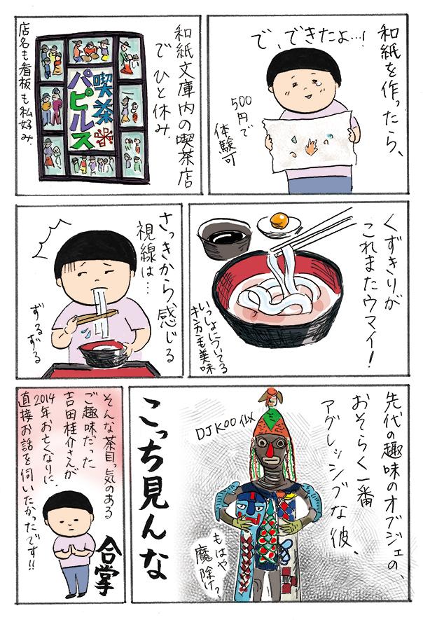 toyama10_05.jpg