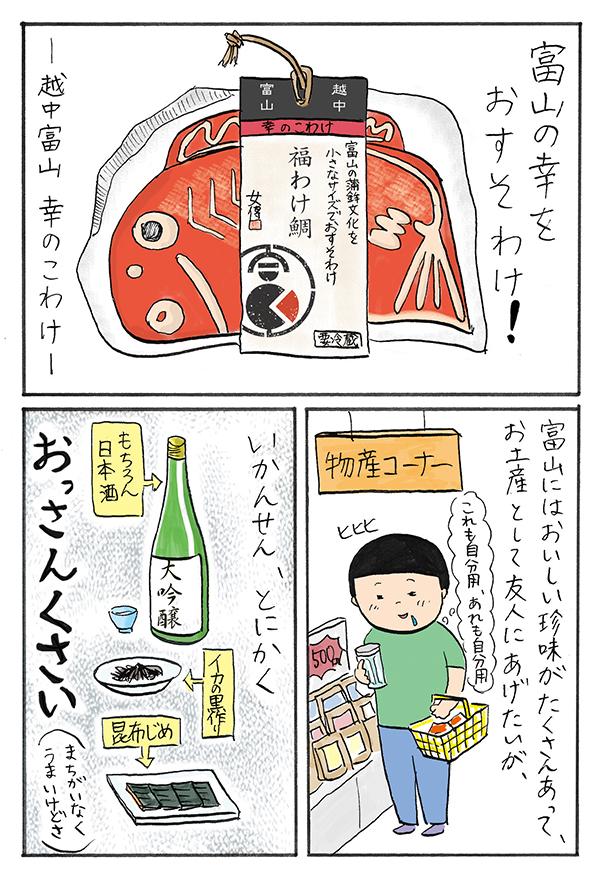 toyama11_01.jpg