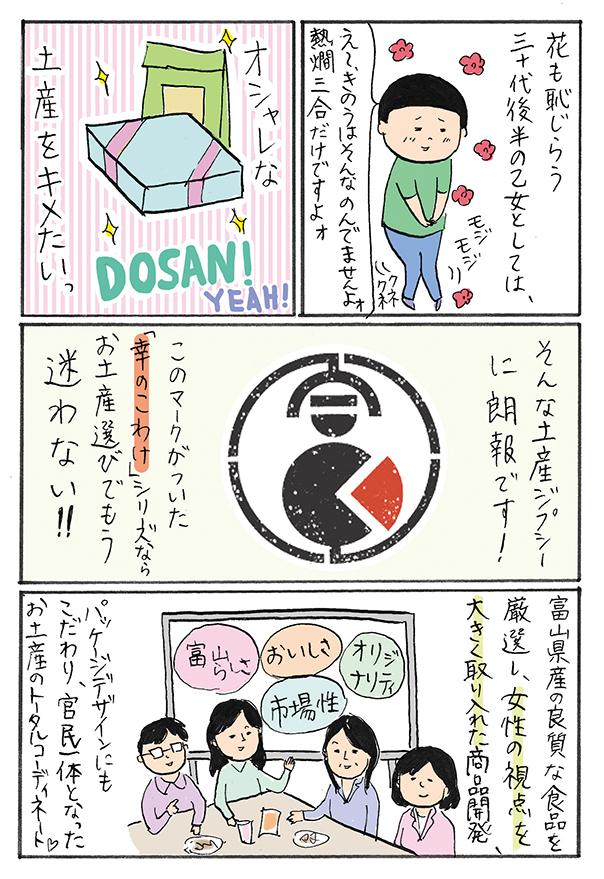 toyama11_02.jpg