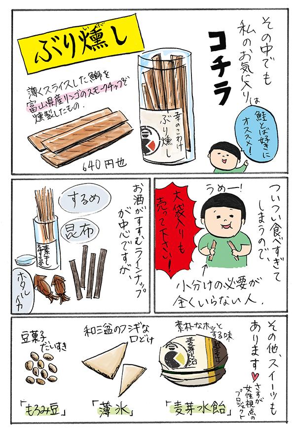 toyama11_03.jpg