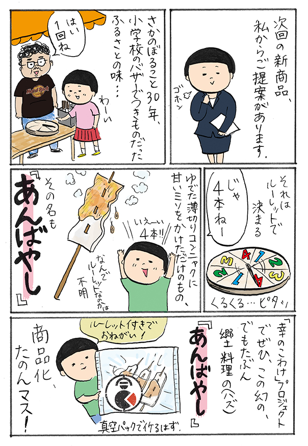 toyama11_04.jpg