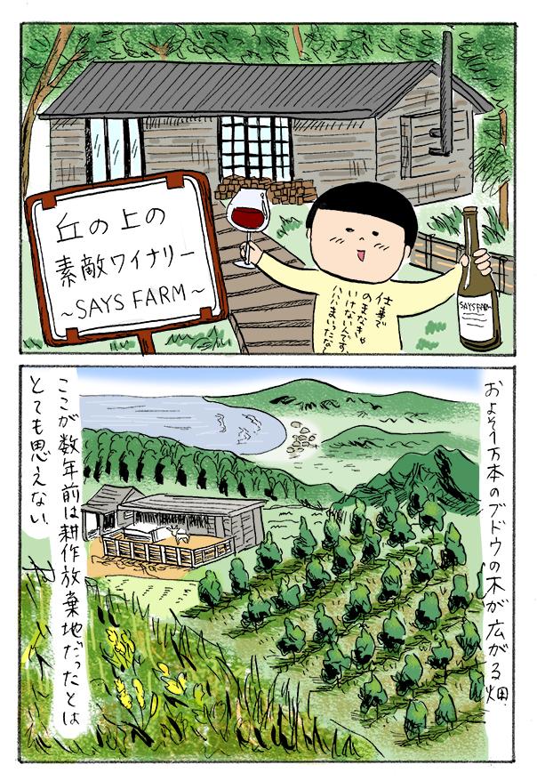 toyama_04_01.jpg