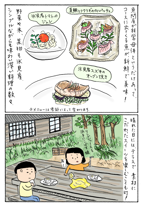 toyama_04_04.jpg