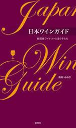 winearoma0502.jpg