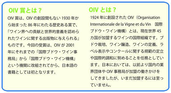 OIVinformation01.jpg